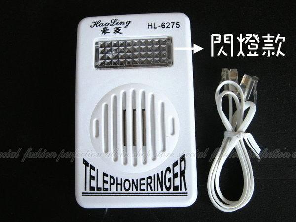 電話聲光放大鈴HL6893 室內電話鈴聲放大器 閃光【DA206】◎123便利屋◎