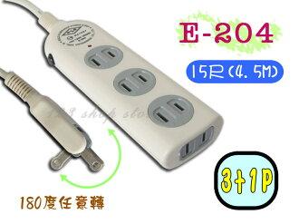 E-204 15尺(4.5m)任意轉轉接電源線組2孔插座延長線 3+1P~台灣製造【GL228】◎123便利屋◎