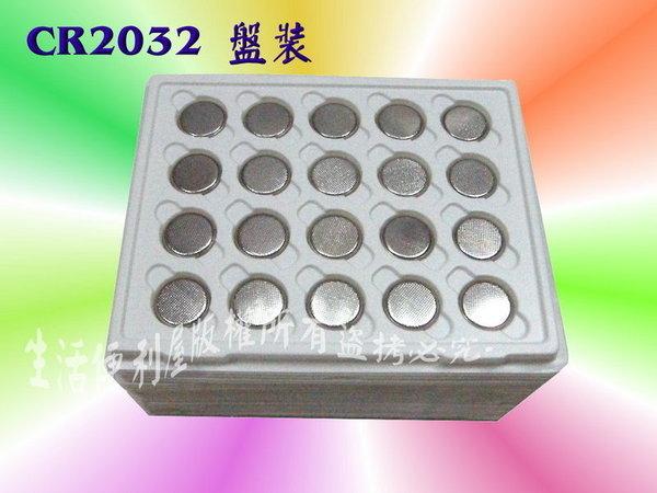 環保型鈕扣電池/水銀電池CR2032(盤裝25入)【GN272】◎123便利屋◎