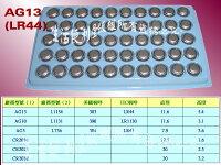 環保型鈕扣電池/水銀電池LR44(AG13)(盤裝50入)【GU202】◎123便利屋◎ 0