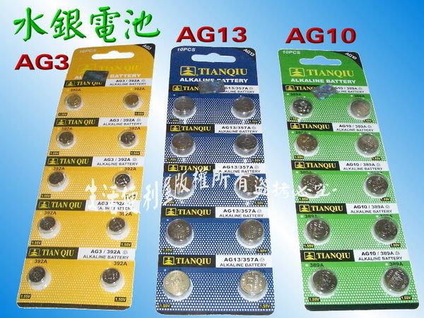 環保型鈕扣電池/水銀電池LR41(AG3)(一卡10顆)~不拆售【GN275】◎123便利屋◎