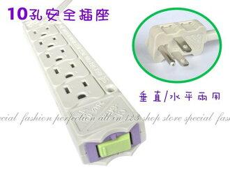 十孔安全插座延長線 雙面10孔 垂直水平雙向可用 商檢合格【DD394】◎123便利屋◎