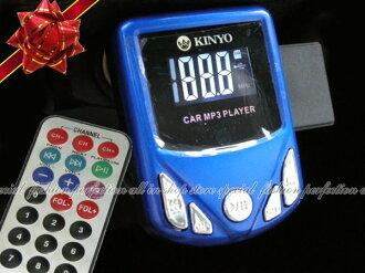 汽車用無線MP3轉換器AD-90 車用音響轉換器 附遙控器 支援SDHC 隨身碟【DD360】◎123便利屋◎
