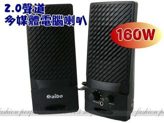 2.0聲道多媒體電腦喇叭160W 音響 音箱【DD471】◎123便利屋◎