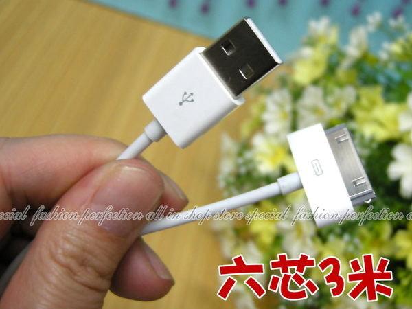 USB 傳輸線~3米長~六芯 6蕊傳輸線 iPhone4  3GS  iPod iPad