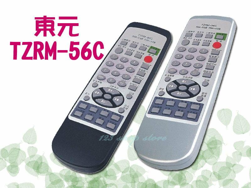 專用型電視遙控器 東元 TZRM-56C-2 免設定【DE209】◎123便利屋◎