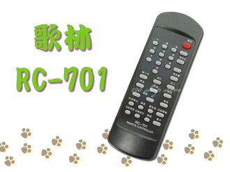 專用型電視遙控器 歌林 RC-701-2 免設定【DE211】◎123便利屋◎