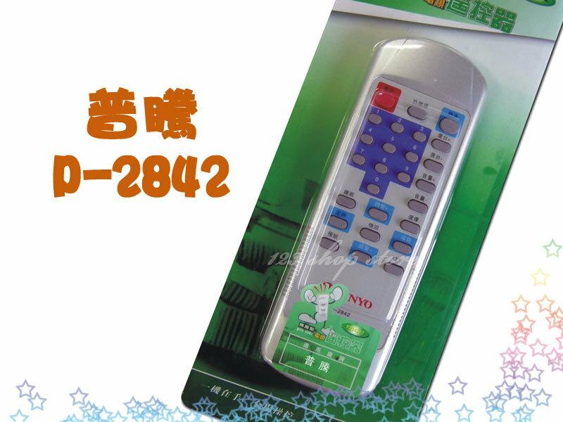 專用型電視遙控器 普騰 P2842-2 免設定【DE213】◎123便利屋◎