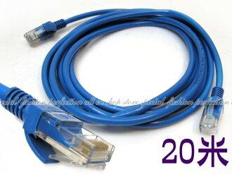 20米CAT-5e 網路線20M 網路線 RJ45 250MB高速寬頻用CAT5E 網路【DE383】◎123便利屋◎