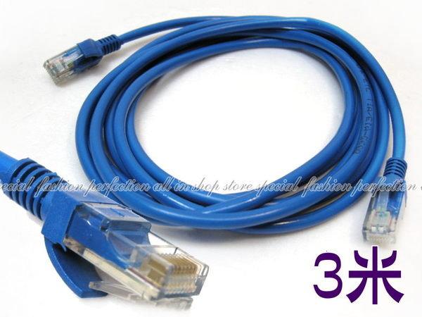 3米CAT-5e 網路線3M 網路線 RJ45 250MB高速寬頻用CAT5E 網路【DE360】◎123便利屋◎