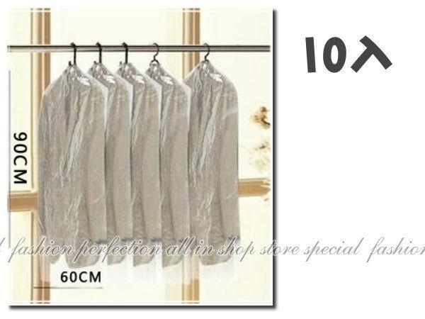 透明衣物收納掛衣袋防塵袋90x60透明西服防塵罩 乾洗店用全身衣罩 (10入)【DH436】◎123便利屋◎