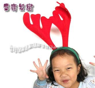 紅色鹿角髮圈 麋鹿髮箍聖誕帽 聖誕裝扮【DI267】◎123便利屋◎
