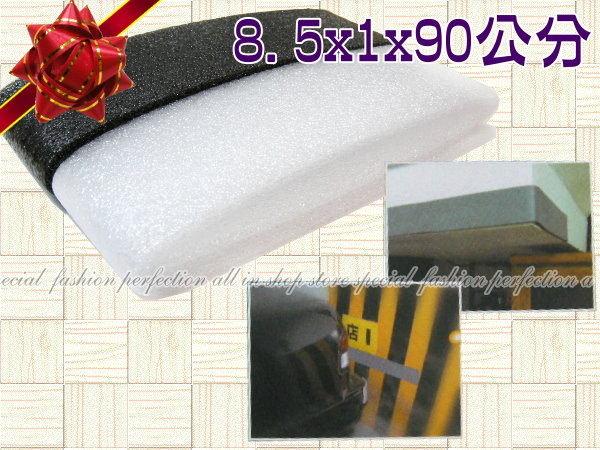 安全防撞護條BJ-3265 防撞條 8.5x1x90公分 內附雙面膠 台灣製造【DK266】◎123便利屋◎