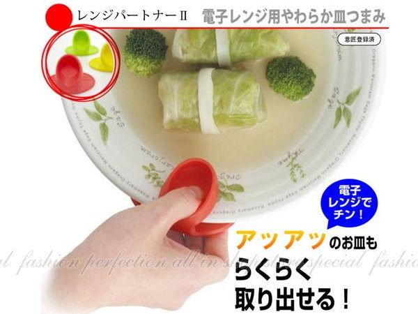 隔熱盤夾 微波爐專用器皿碗盤隔熱 防燙指套【DM283】◎123便利屋◎