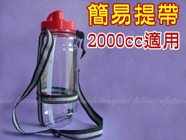 3-LEAVES水壺專用~簡易提帶~2000cc水壺適用【DM211】◎123便利屋◎