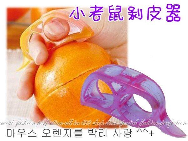 第二代韓版 超可愛省力雙扣環柳丁剝橙器 小老鼠剝皮器【DN219】◎123便利屋◎