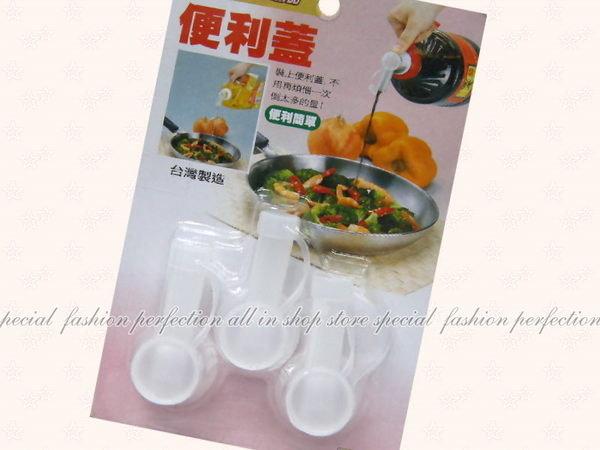 皇家精品便利蓋3入K2014 醬油瓶 沙拉油 瓶蓋變小用量變少!【DN258】◎123便利屋◎