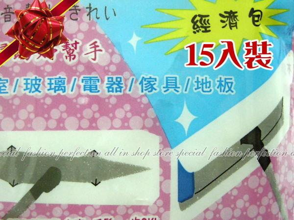靜電除塵紙15片裝『經濟包』20x30公分可搭配靜電除塵拖把使用AA3939【DO278】◎123便利屋◎