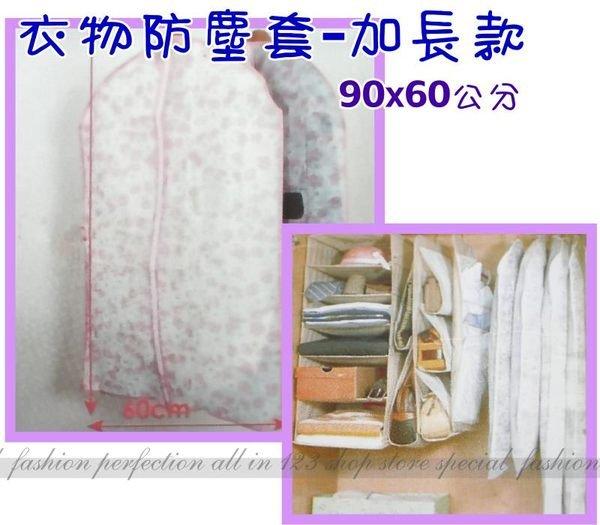衣物防塵套-加長款 90公分長/衣物收納袋 PR-9M【DO260】◎123便利屋◎