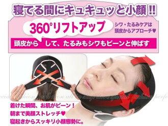 酒井法子推薦360度成型『小臉帶L號』瓜子臉塑造器小顏美人巴掌臉【DP294】◎123便利屋◎