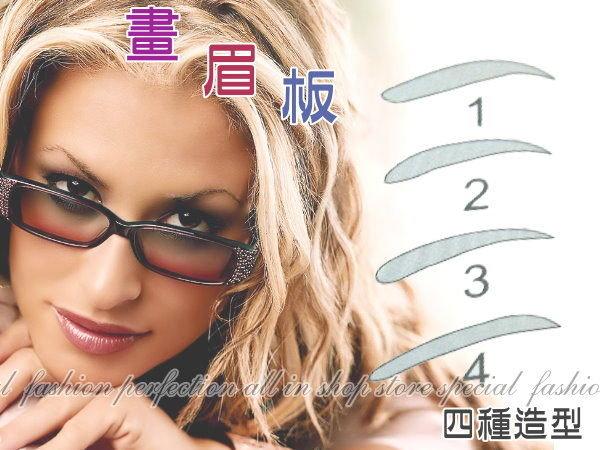 畫眉板 4入畫眉版 快速畫眉尺 便利畫眉器0147 Easy【DP233】◎123便利屋◎