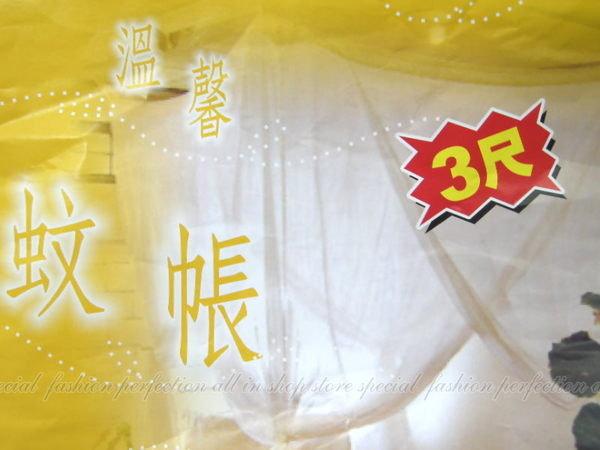 溫馨蚊帳2498~台灣製造~3尺~91x182x182單人床 嬰兒床可用【DQ382】◎123便利屋◎