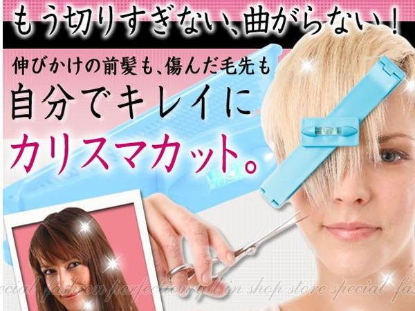 DIY美髮髮型修剪夾 頭髮修剪器 剪髮夾 瀏海修剪輔助器【DR344】◎123便利屋◎