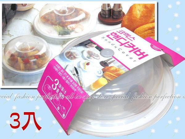 韓國KOMAX微波蓋3入. 三入保鮮蓋 碗盤蓋 ~韓國製【DW295】◎123便利屋◎