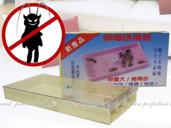 誘補蟑螂盒 蟑螂誘捕器 自然捕捉小強 環保 台灣製【DS457】◎123便利屋◎