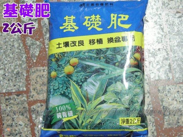 基礎肥/有機肥料培養土培土2公斤【DV242】◎123便利屋◎