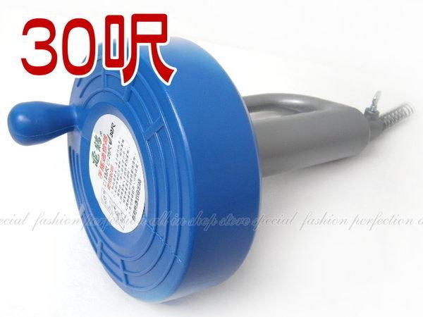 毛髮水管疏通器-加長(30呎)馬桶不通,水管堵塞,手搖通管器捲式收納360度旋轉【GD465】◎123便利屋◎