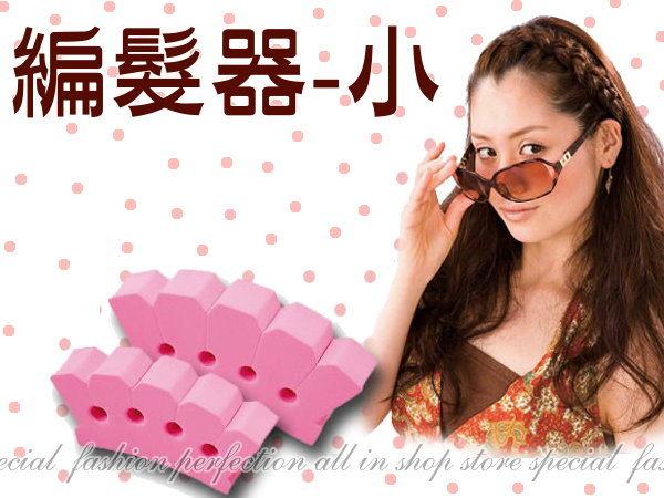 粉紅辮子姑娘時尚編髮器-小 編髮夾.造型髮品 編髮夾【DQ388】◎123便利屋◎