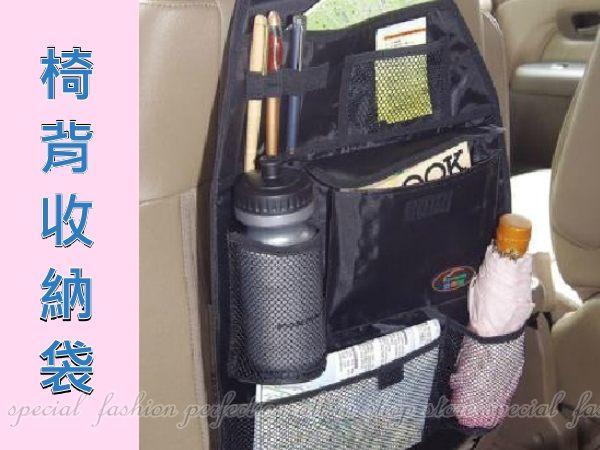 汽車椅背雜物袋 車用椅背收納袋 置物袋 儲物袋 椅背掛收納雜物箱【DA340】◎123便利屋◎