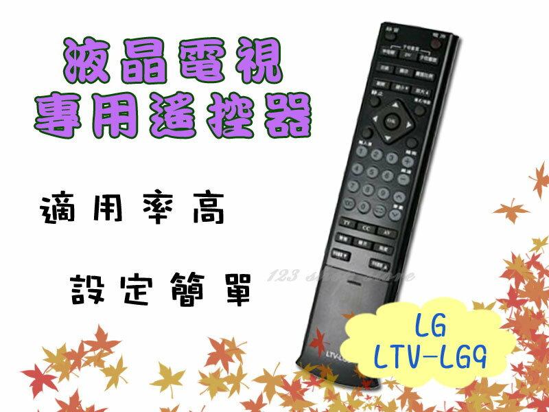 液晶電視遙控器 LTV-LG9(瑞軒/LG)【DE246】◎123便利屋◎