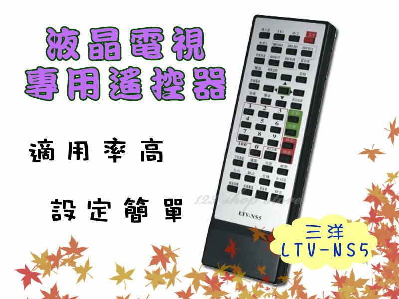 液晶電視遙控器 LTV-NS5(三洋)【DE242】◎123便利屋◎
