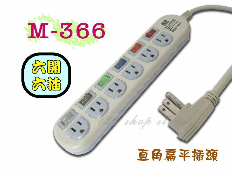 <br/><br/>  M-366 6尺(1.8m)節電電腦安全延長線3孔插座 6開6插~台灣製造【GL302】◎123便利屋◎<br/><br/>