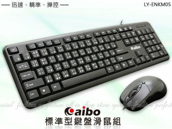 M05有線標準型鍵盤滑鼠組 防潑水USB鍵盤+ 光學滑鼠1000DPI【 DE437】◎123便利屋◎