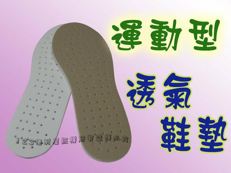 運動型透氣鞋墊『兒童用 PR-10M』 舒適/健康/透氣/衛生/清爽【EI790】◎123便利屋◎