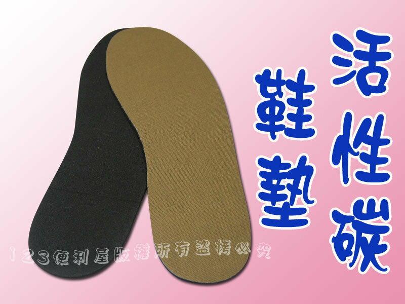 防臭型活性碳鞋墊『男用 PR-12L』 吸濕/除臭/透氣/舒適【EI580】◎123便利屋◎