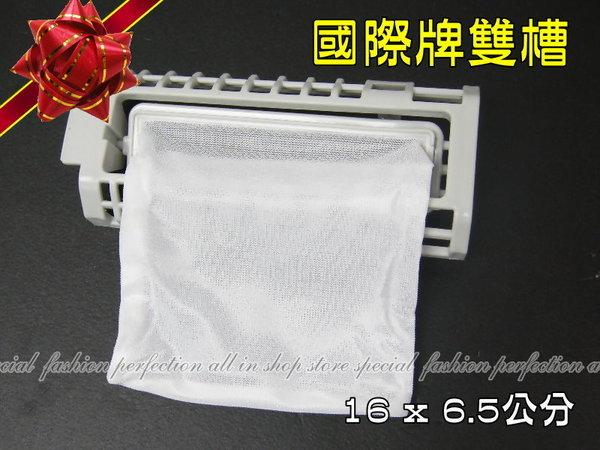 S02國際牌雙槽洗衣機濾網 16 x 6.5公分(單個)【GJ226】◎123便利屋◎