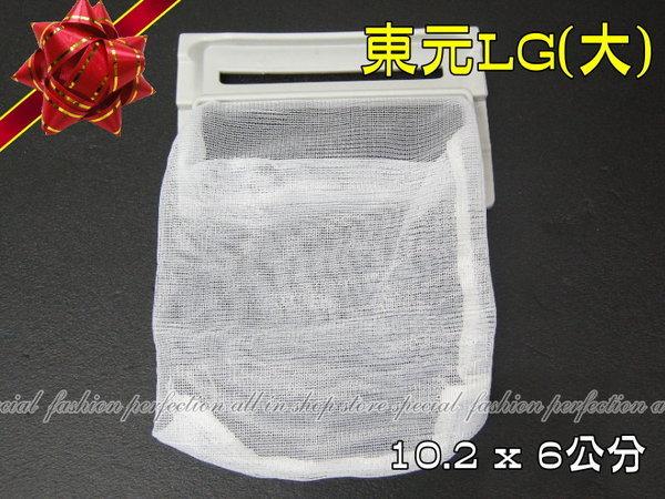 S06東元LG洗衣機濾網 10.2x6公分(單個)【GJ230】◎123便利屋◎