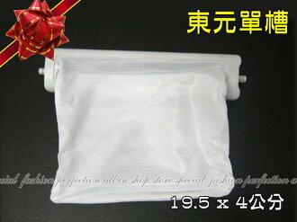 S12 東元單槽洗衣機濾網 19.5 x 4公分(單個)【GJ236】◎123便利屋◎