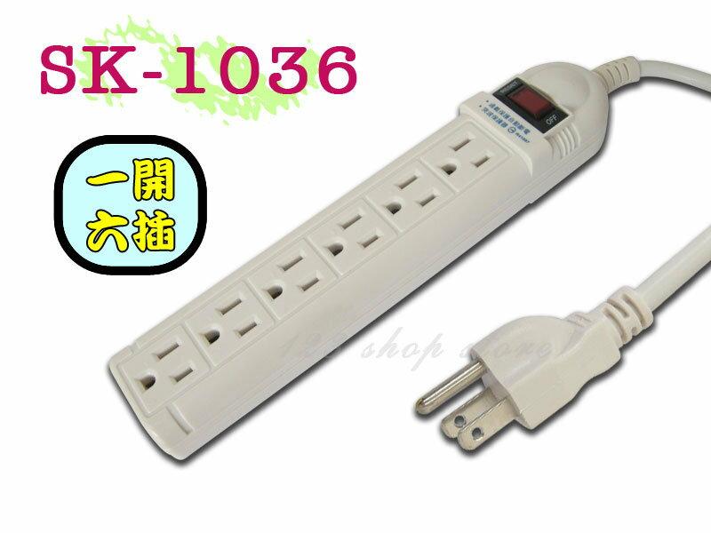 SK-1036 6尺(1.8m)節電電腦安全延長線3孔插座 1開6插~台灣製造【GL329】◎123便利屋◎