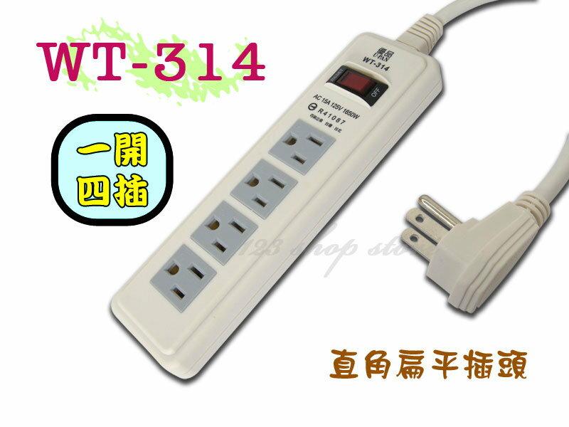 <br/><br/>  WT-314 6尺(1.8m)節電電腦安全延長線3孔插座 1開4插~台灣製造【GL327】◎123便利屋◎<br/><br/>