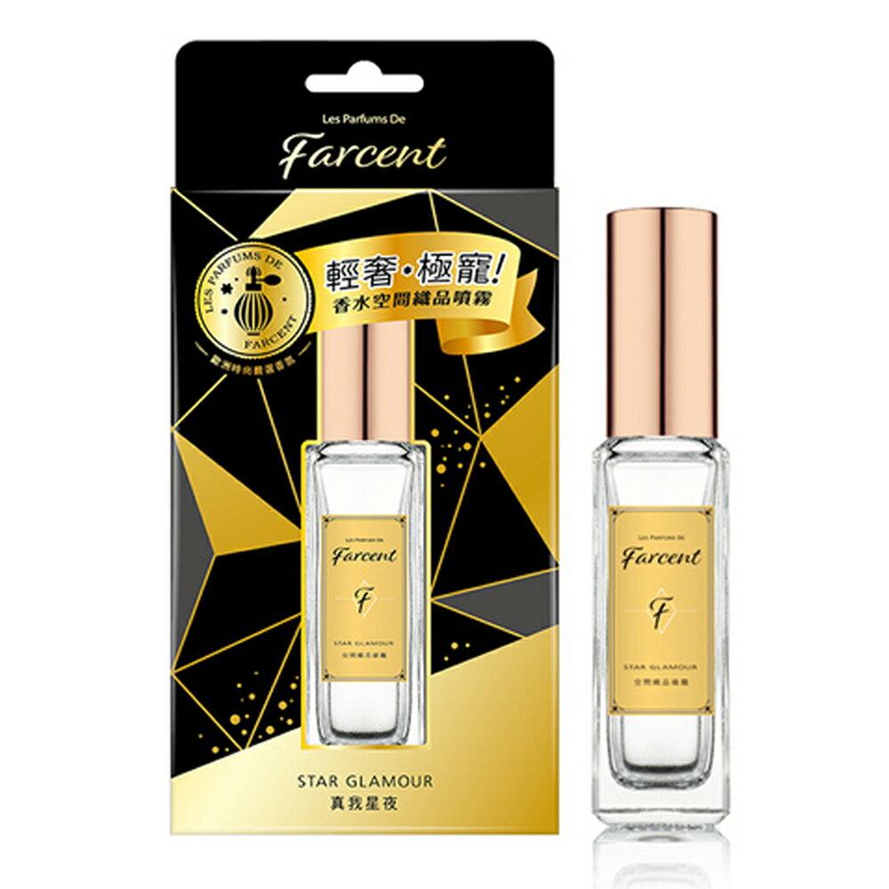 Farcent香水織品空間噴霧 - 真我星夜