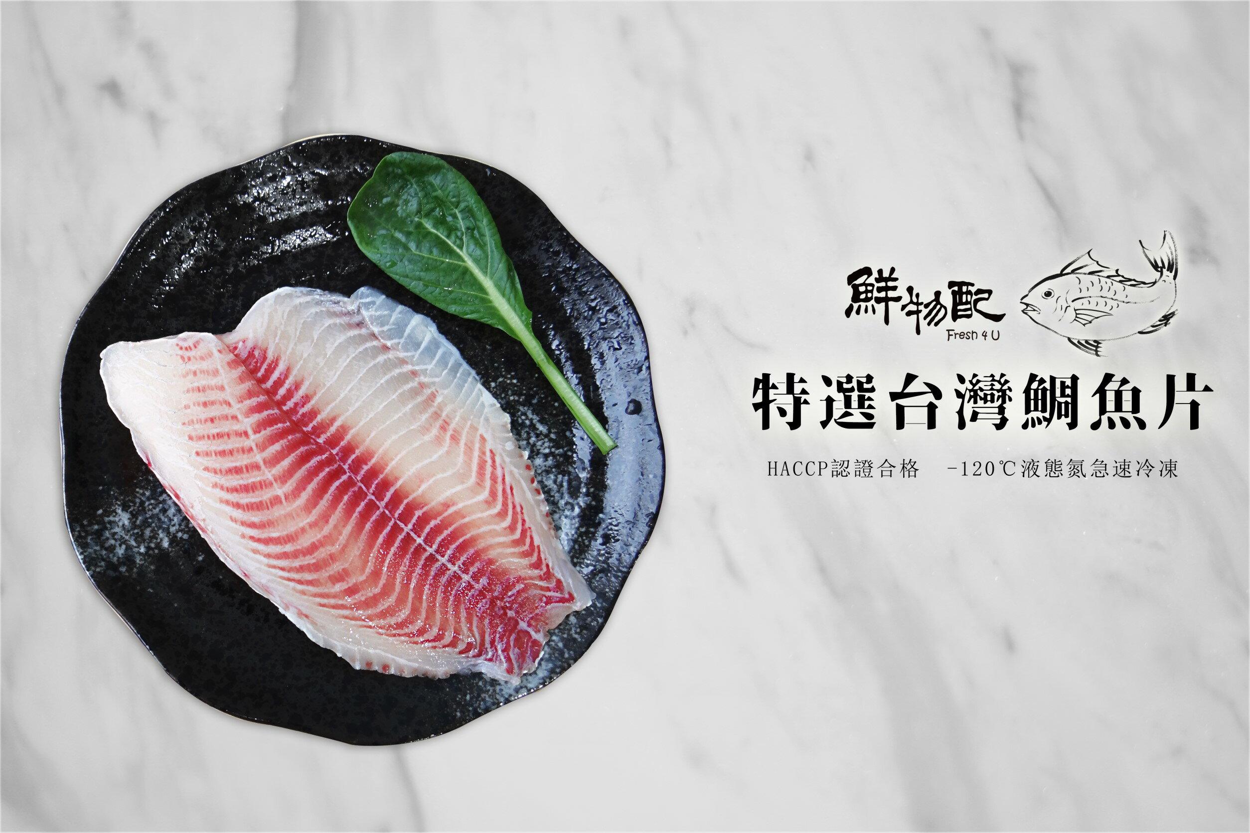 台灣鯛魚片  250g-300g/包