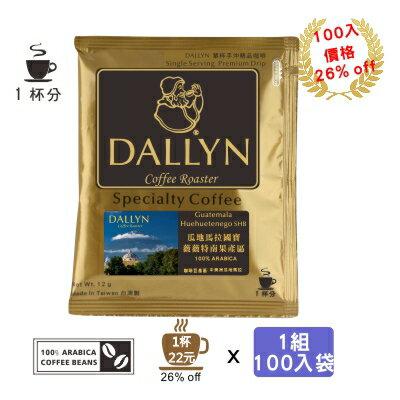 【DALLYN 】瓜地馬拉極品國寶 微微特南果產區濾掛咖啡100入袋 Guatemala Huehuetenego   | DALLYN世界嚴選莊園 0