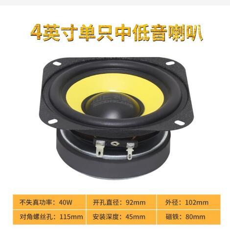 台灣特賣 / 汽車喇叭4寸5寸6.5寸同軸低音套裝喇叭車載音響高音改裝 1