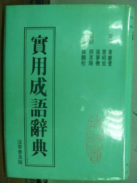 【書寶二手書T3/字典_HPM】實用成語詞典_1991年