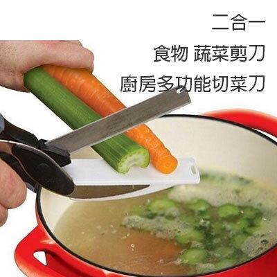 二合一食物 蔬菜剪刀?房多功能切菜刀CLEVER CUTTER